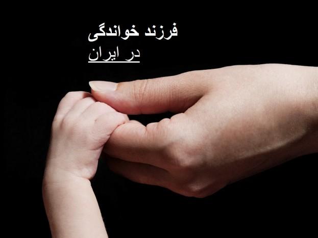 مصائب فرزندخواندگی در ایران/ انتقاد غسالان از صدور حکم تنبیهی برای کار در غسالخانه/ خانههای ۵۰ متری که چهار خانوار را در خود جای دادهاند