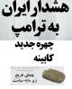 هشدار ایران به کاخ سفید/احتمالات کابینه جدید/شیوع خودزنی برای اخذ دیه/ حراج میراث فرهنگی ایران در آمریکا