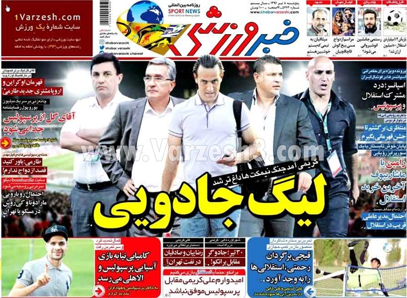 جلد خبرورزشی/پنجشنبه 8 تیر96