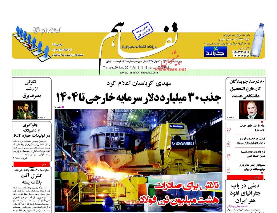 صفحه نخست روزنامههای اقتصادی ۸ تیر