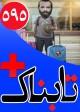ویدیوهایی درباره تشابه ژن برتر عارف و عنایتی! / ویدیوهایی از آزادسازی تریاک در ایران! / ویدیوی حرفهای پدر آتنا درباره امیر تتلو / ویدیوی کپی نعل به نعل فروشگاه معروف از تبلیغ برند خارجی