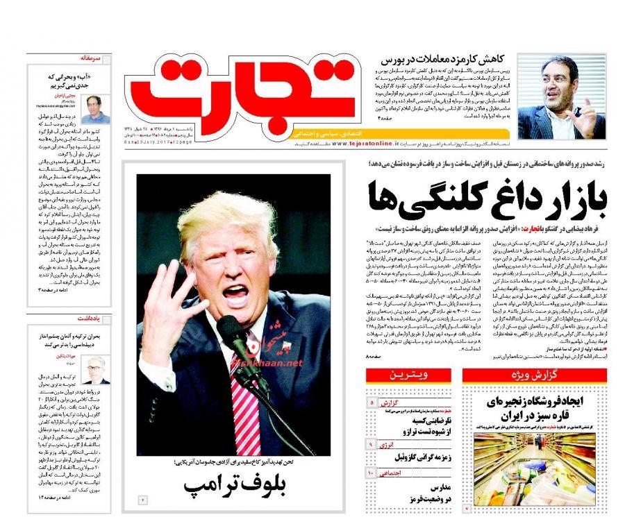 اول مرداد با صفحه نخست روزنامههای اقتصادی
