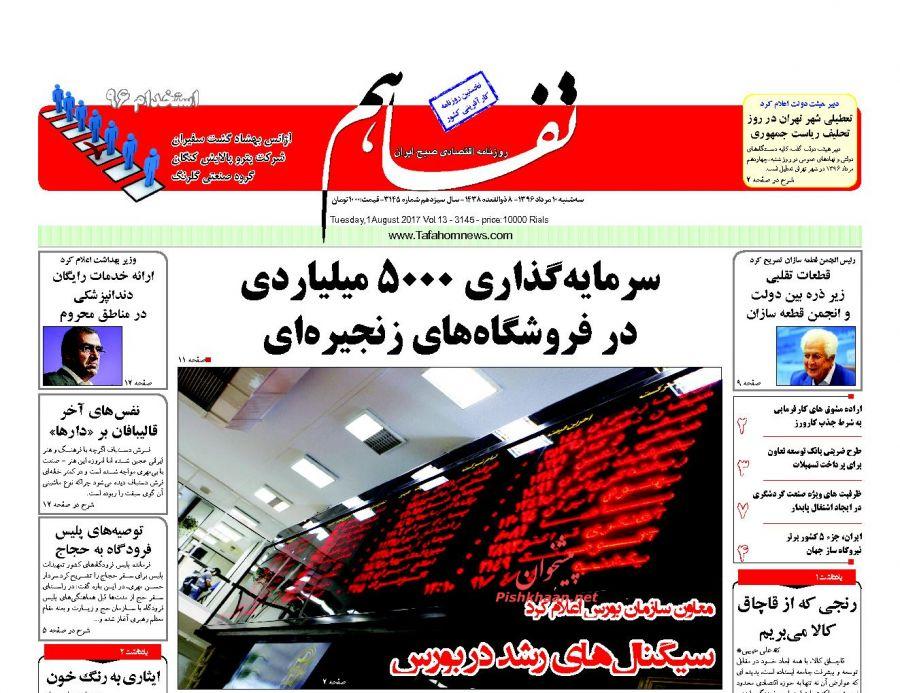 صفحه نخست روزنامههای اقتصادی 10 مرداد