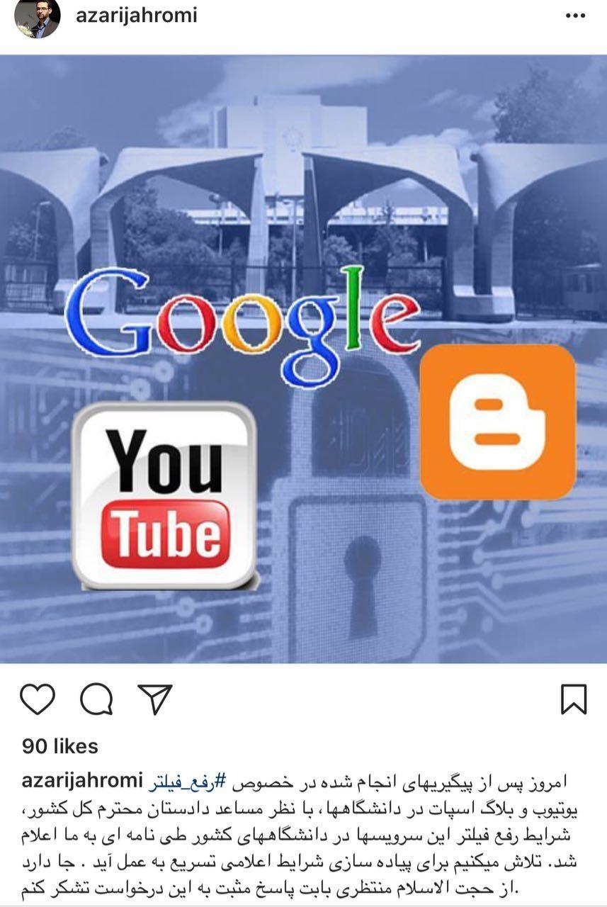رفع فیلتر یوتیوب و بلاگ اسپات برای دانشگاهها