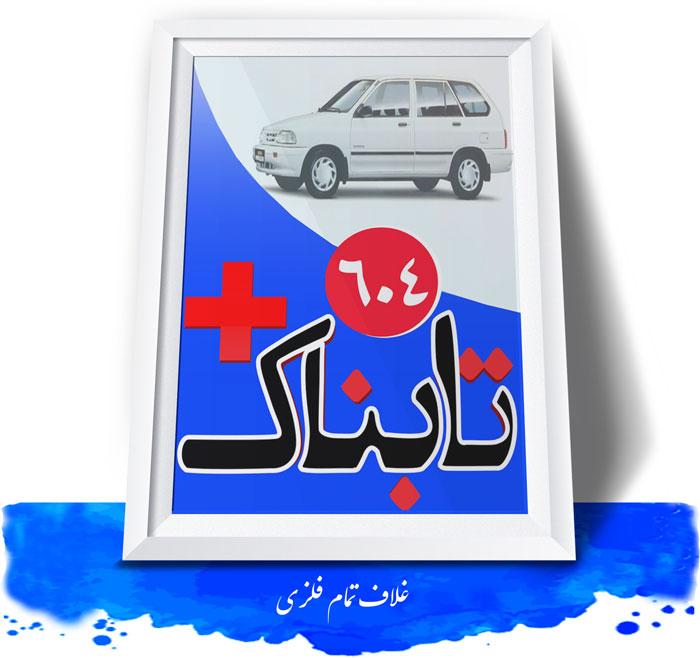 ویدیویی از حذف شبیه ترین مرد به ترامپ! / ویدیویی تکان دهنده از تاکسیدرمی یک زندانی! / ویدیوهایی از قدرت پراید؛ چرا نباید غرور رو از رده خارج کرد؟ / ویدیویی از پشت پرده گرانتر شدن پیاز از موز! / ویدیویی از یک راه اندازی یک ورزش خطرناک در تهران
