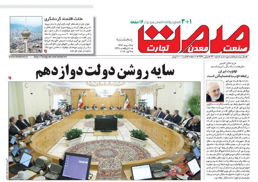 صفحه نخست روزنامههای اقتصادی ۱۲ مرداد
