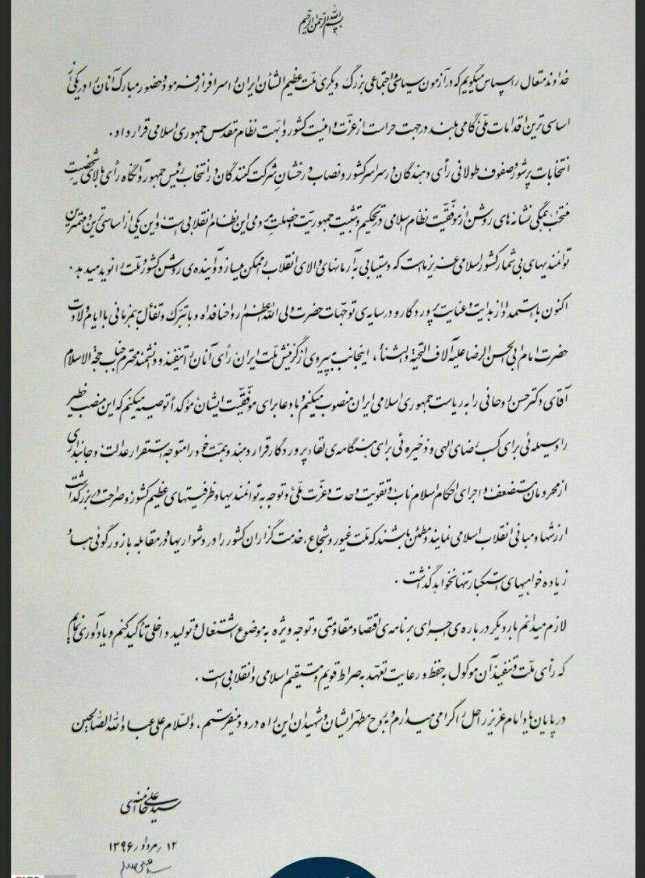 متن حکم تنفیذ رئیس جمهور دوازدهم