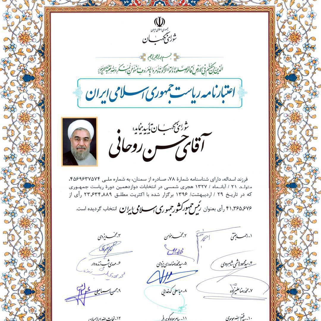 اعتبارنامه ریاست جمهوریٍ حسن روحانی