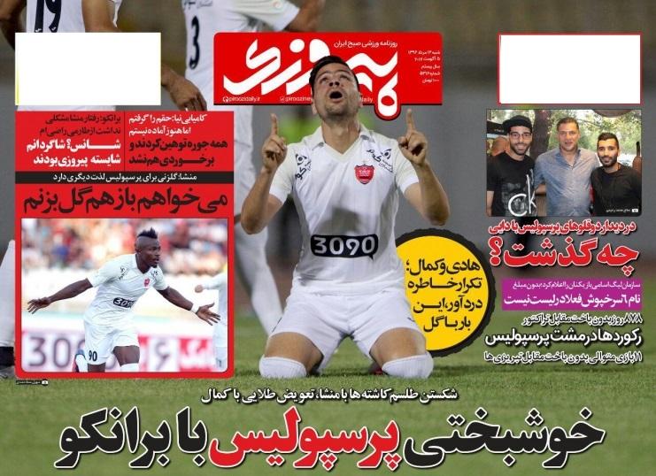 جلد پیروزی/شنبه۱۴مرداد۹۶