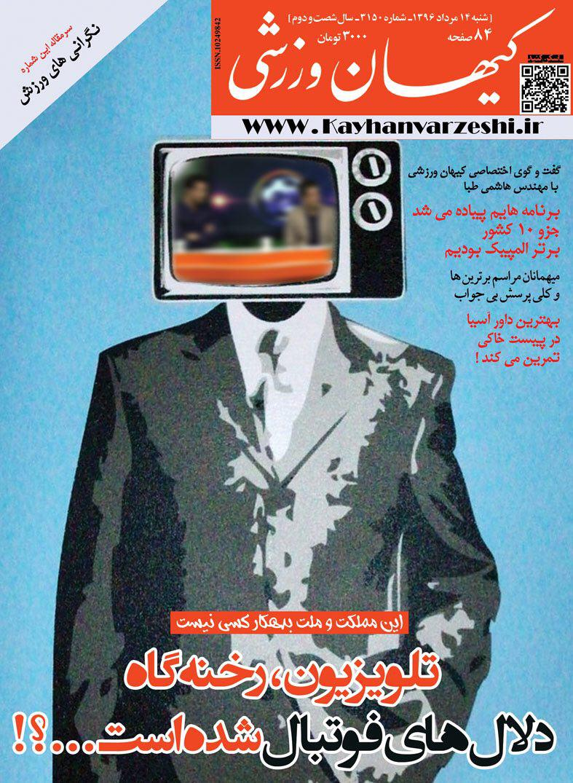 حمله کیهان به دلال های فوتبال در تلویزیون