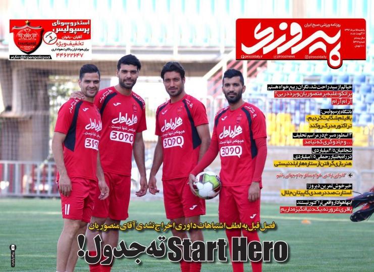 جلد پیروزی/یکشنبه۱۵مرداد۹۶