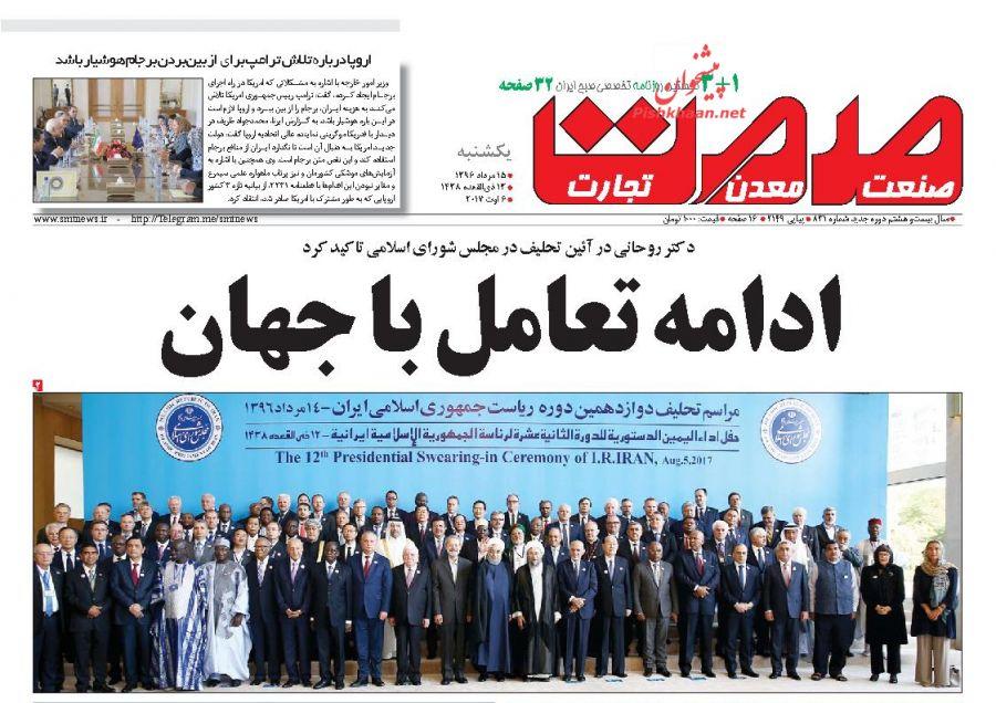 صفحه نخست روزنامههای اقتصادی ۱۵ مرداد
