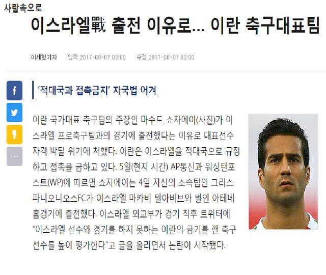 خوشحالی کرهایها از غیبت احتمالی دو ملیپوش ما