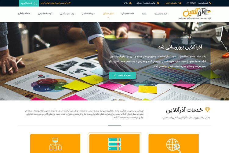 بروز رسانی سایت و سرویسهای مدرن آذرآنلاین