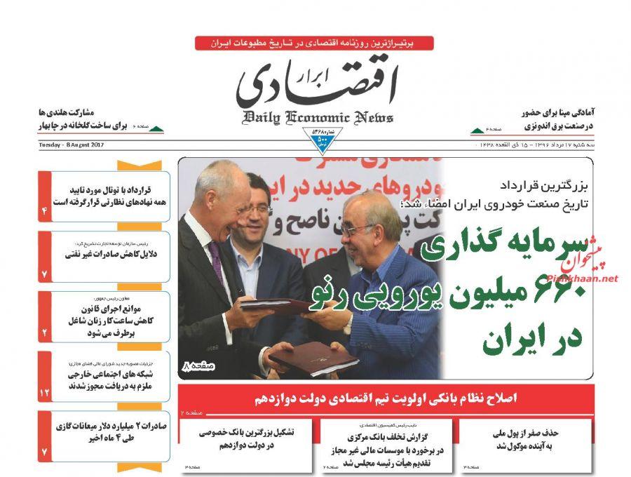 صفحه نخست روزنامههای اقتصادی ۱۷ مرداد