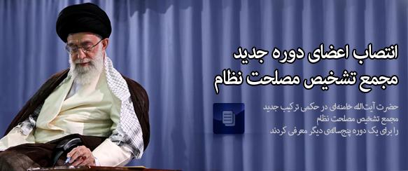 انتصاب رئیس، دبیر و اعضای مجمع تشخیص
