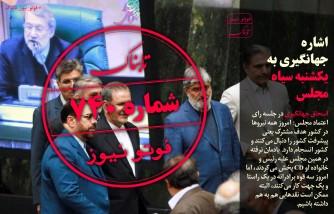 روحانی: سه وزیر زن مشخص شده بودند؛ اما .../اشاره جهانگیری به یکشنبه سیاه مجلس در جلسه رأی اعتماد