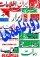 لابیهای دقیقه نودی برای رأی اعتماد/تغییرات تاکتیکی...