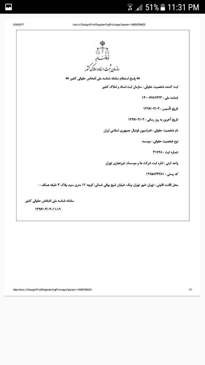 دسته گل جدیدفدراسیون فوتبال/دوناشناس بدون رای مجمع درهیات رییسه وافزایش ریاست تاج!+ اسناد