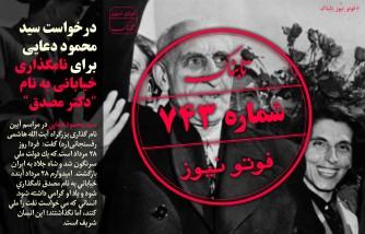 پیشنها نامگذاری خیابانی به نام مصدق در سالگرد کودتا/خاتمی:اپوزیسیون دولت بودن در جمهوری اسلامی جایی ندارد