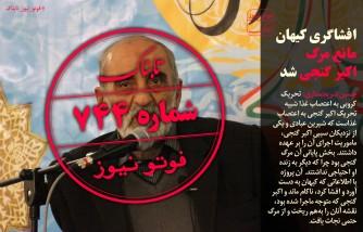 افشاگری کیهان مانع مرگ اکبر گنجی شد/توصیف مقتدا صدر از روابطش با ایران