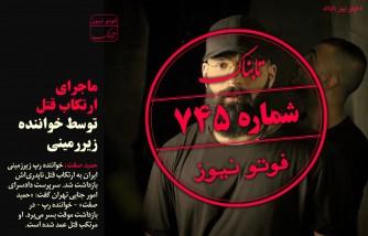 اژهای: خروج نیروهای امنیتی از خانه کروبی کذب محض است/اسد: ایران در حق ما کوتاهی نکرد