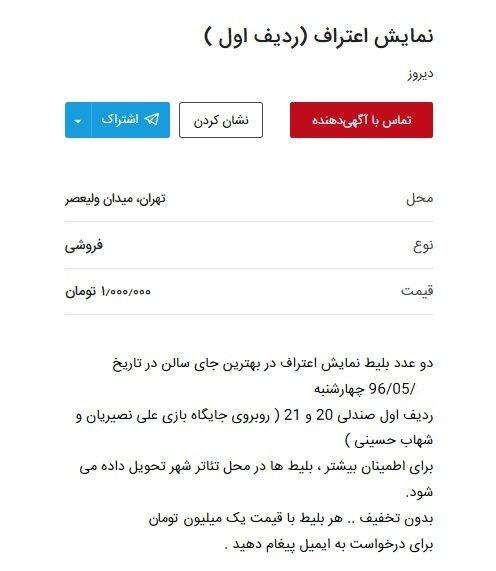 بلیت یک میلیونی تئاتر شهاب حسینی بازارگرمی بود؟