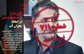 نقوی حسینی: نقش موثر رژیم صهیونیستی در ایجاد بحران آب/ هاشمیطبا: اصولگرایان اصلا ارزشی عمل نمیکنند