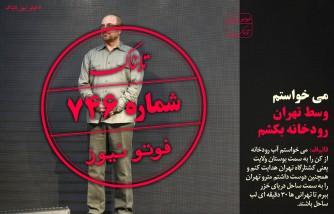 قالیباف:می خواستم وسط تهران رودخانه بکشم/جهرمی:فیلترینگ توییتر مربوط به حوزه امنیت ملی است