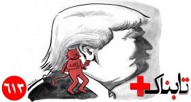 آمریکا به کره شمالی حمله میکند یا به ونزوئلا؟! / ویدیوهایی از شهید محسن حججی و تعابیر معنادار امام خمینی / ویدیو اعترافات عضو تیم تروریستی داعش در ایران / ویدیوی عجیب مشاور رئیس جمهور درباره موگرینی