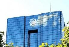 بانک مرکزی به ۱۱ بانک اخطار جدی داد