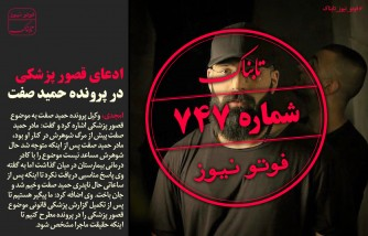 ادعای رخ دادن «قصور پزشکی» در پرونده حمید صفت/دفاع مطهری از پسر عارف