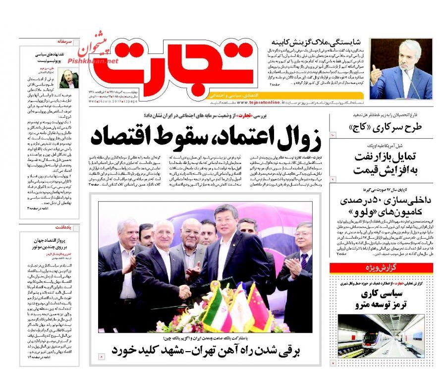 صفحه نخست روزنامههای اقتصادی ۴ مرداد