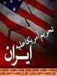 ایران در مقابل تحریمهای جدید آمریکا باید چه اقداماتی انجام دهد؟