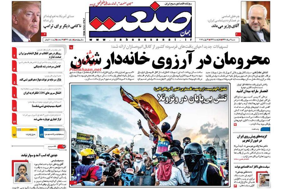 صفحه نخست روزنامههای اقتصادی ۷ مرداد