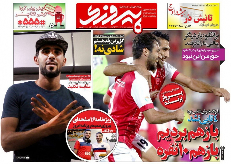 جلد پیروزی/شنبه7مرداد96