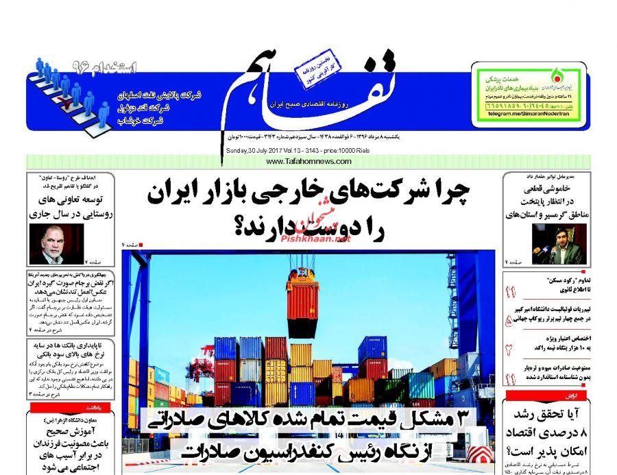 صفحه نخست روزنامههای اقتصادی ۸ مرداد