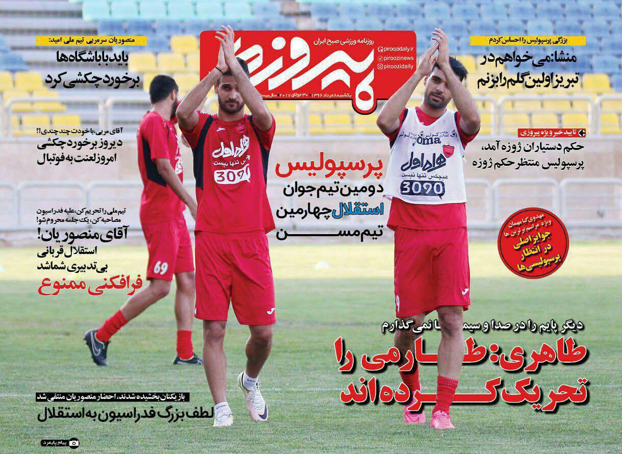 جلد پیروزی/یکشنبه8مرداد96