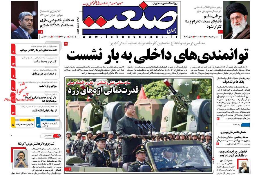 صفحه نخست روزنامههای اقتصادی ۹ مرداد