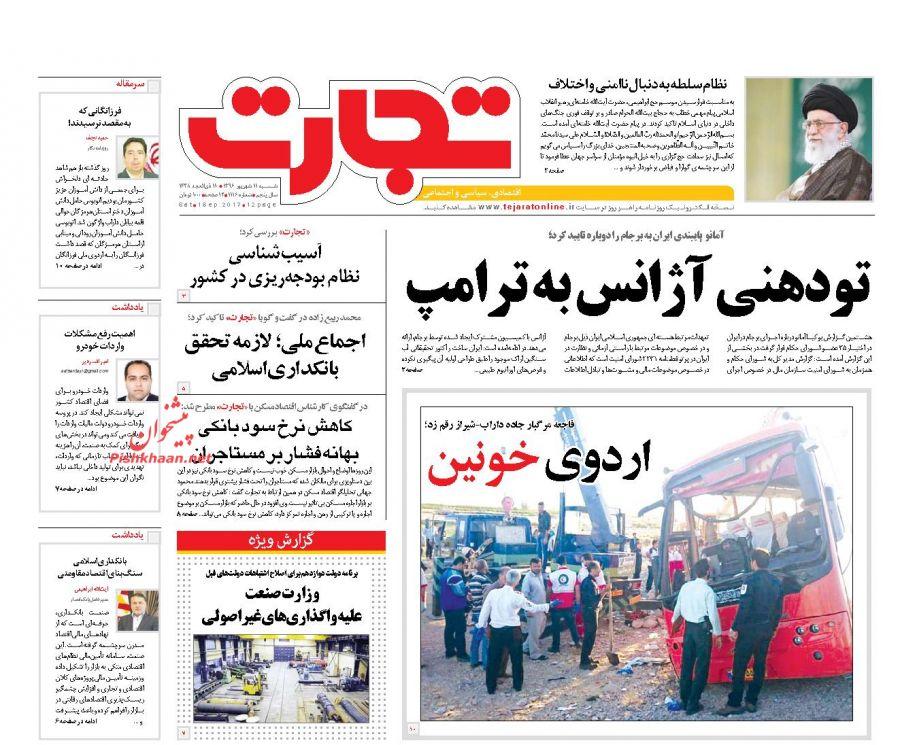 صفحه نخست روزنامههای اقتصادی ۱۱ شهریور