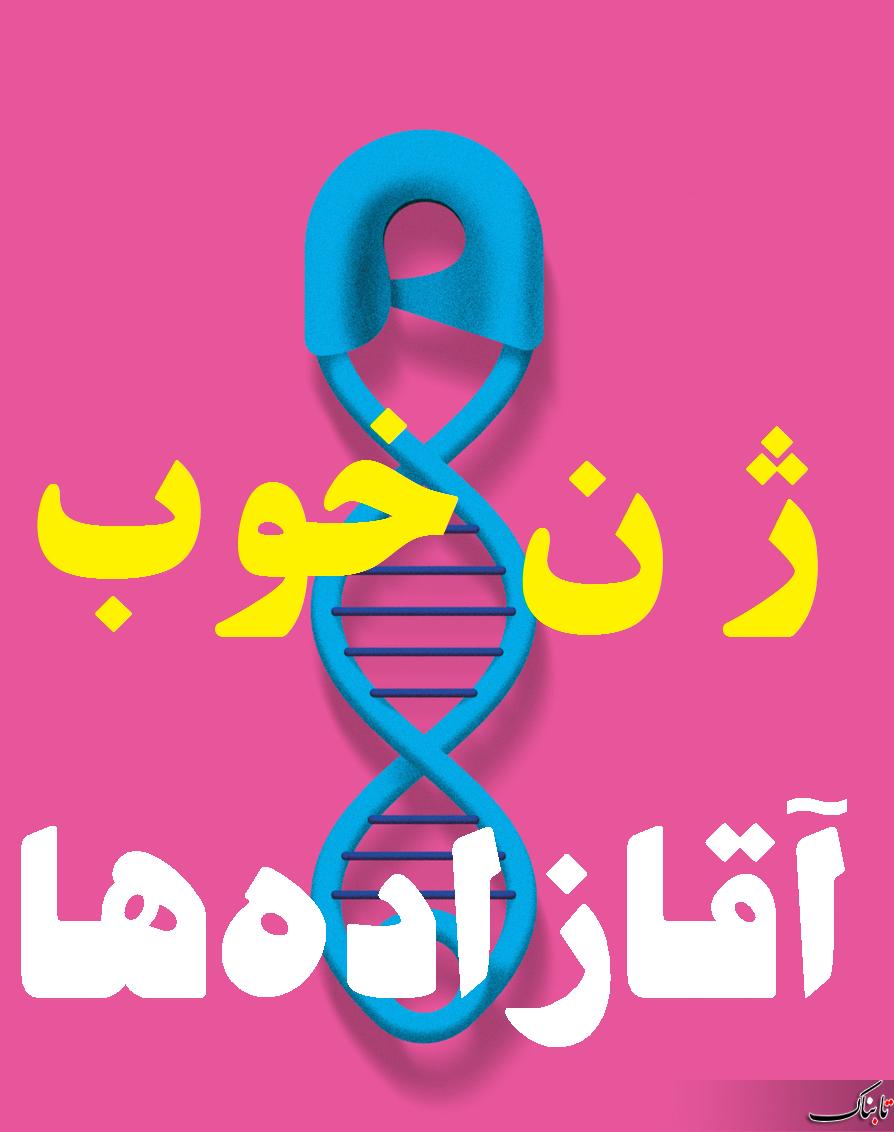 در تفکر انقلابی «ژن برتر» نداشتیم که آنهم حاصل شد!