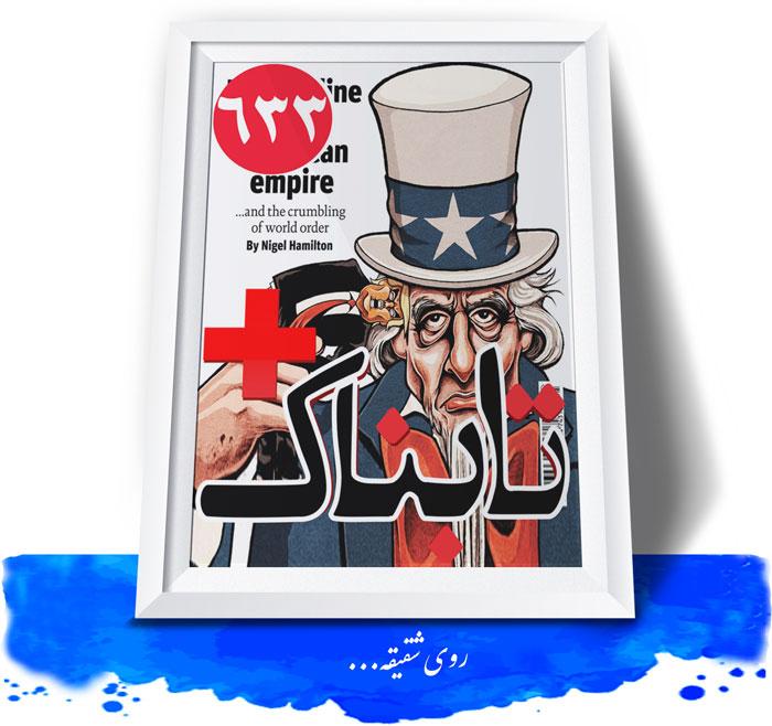 ویدیوهایی از هواپیمای جاسوسی آمریکا که ایران شناسایی کرد / تصاویر لحظه پریدن عابر پیاده زیر خودرو برای گرفتن دیه! / چگونه مقتدرترین رهبر اروپا ماندنی شد؟