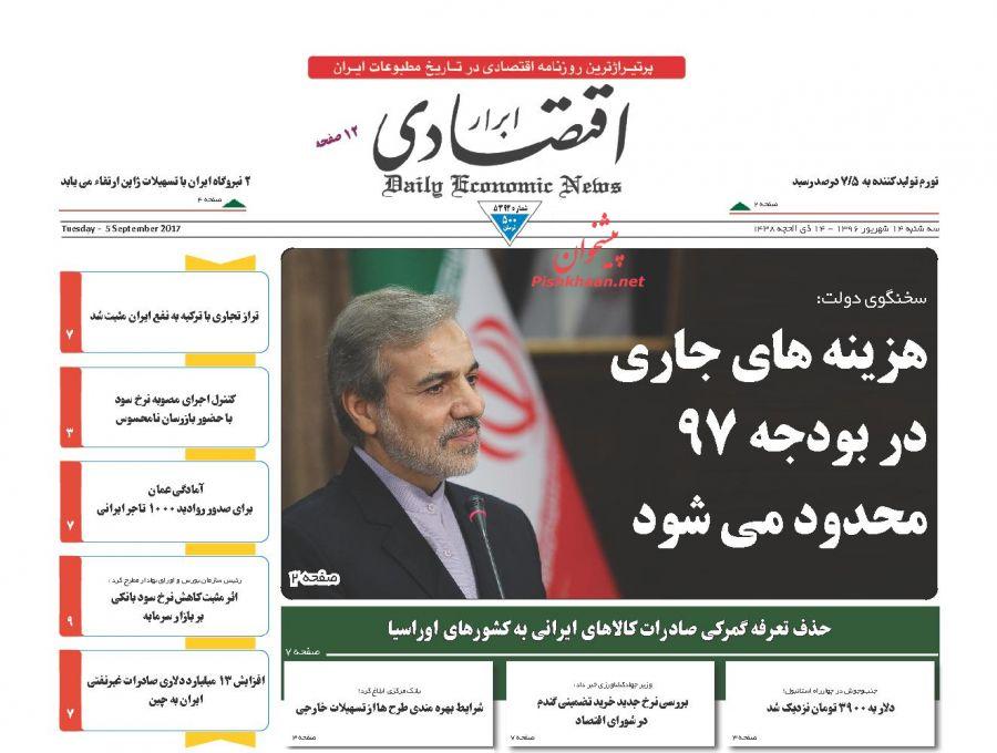 صفحه نخست روزنامههای اقتصادی ۱۴ شهریور