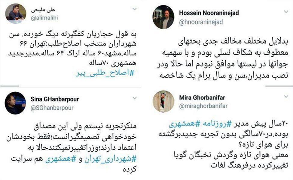 نارضایتی رسانهایهای اصلاحطلب از تغییر و تحولات موسسه همشهری