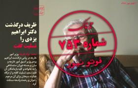 مورد عجیب پایان تولید پراید در ایران/کنایه ذوالنوری به نسبت فامیلی لاریجانی و مطهری