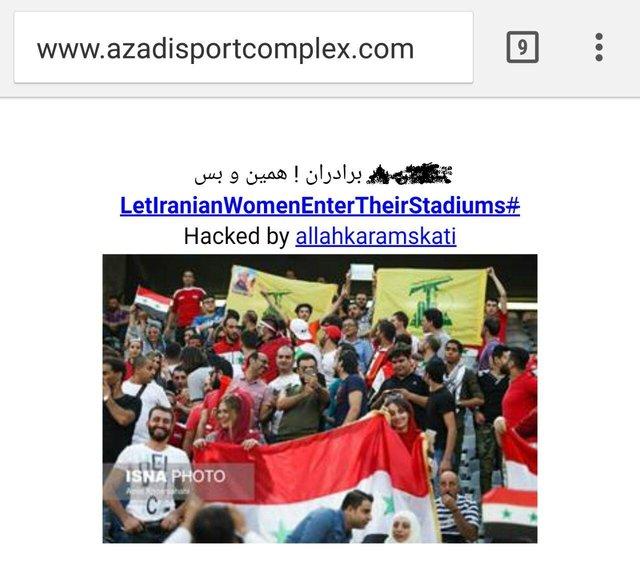 سایت ورزشگاه آزادی هک و آزاد شد