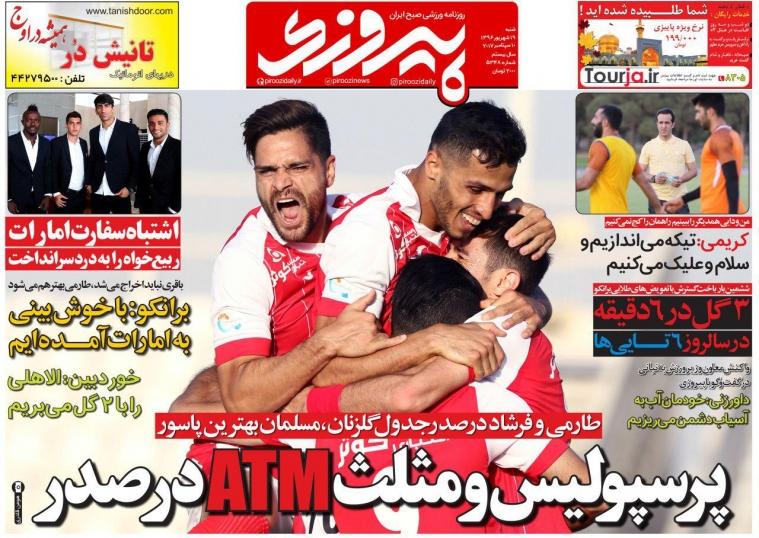 جلد پیروزی/یکشنبه۱۹شهریور۹۶