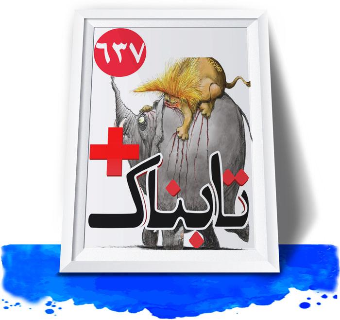 تصاویر سرعت بیسابقه آزادسازی بیسابقه سوریه / تصاویر تجمع یونانی ها برای حمله خشایارشا! / تصاویر مرد پشت پرده کشتار مسلمانان میانمار / توهین مسئولان آبی به شعور مردم