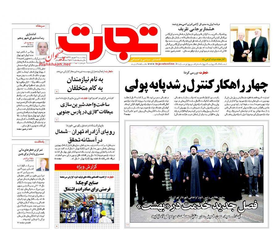 صفحه نخست روزنامههای اقتصادی دوم شهریور