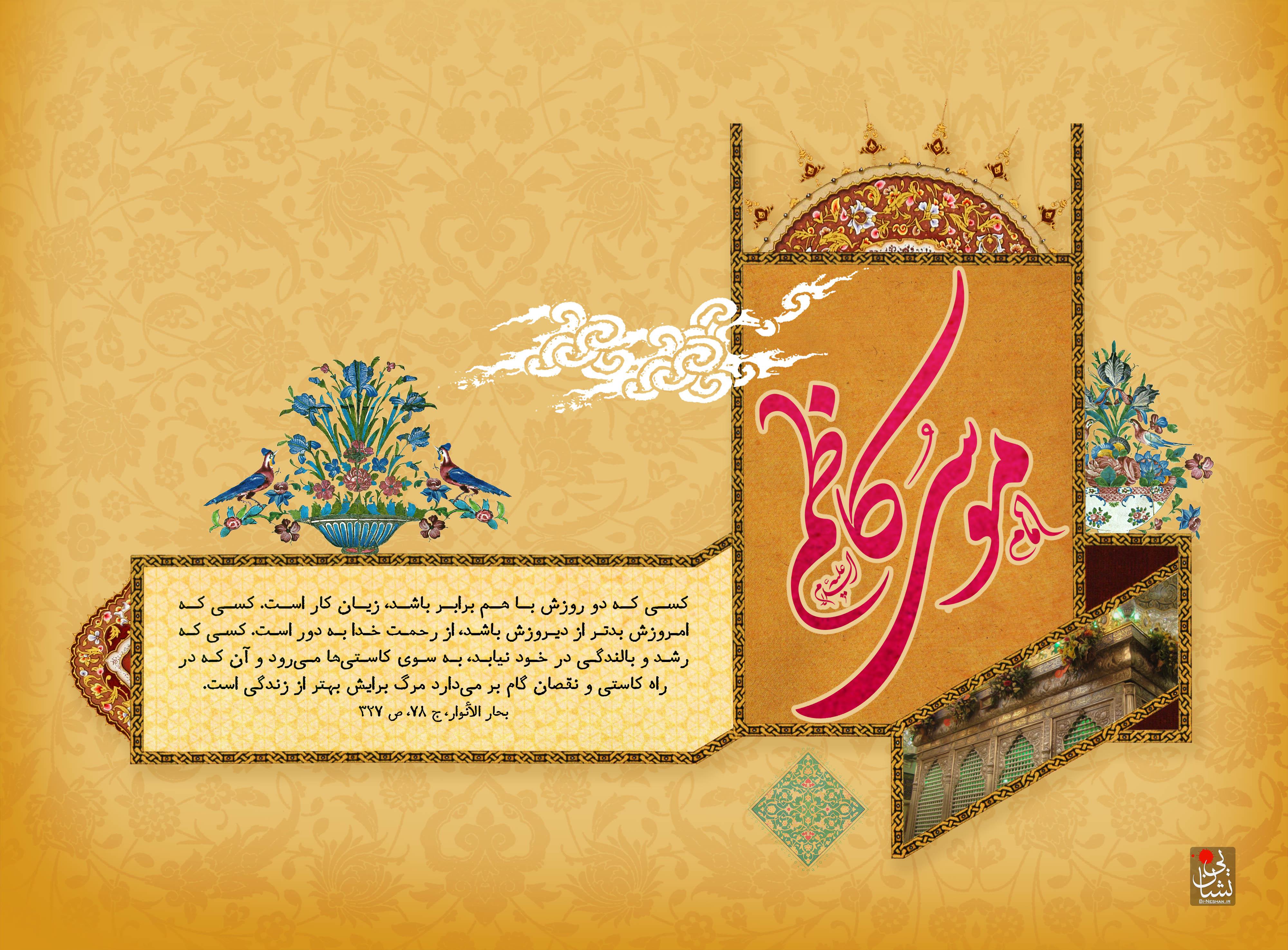 صلابت و مدارا در سیره امام کاظم علیه السلام چگونه بود؟